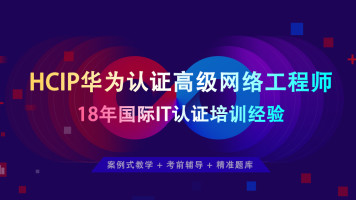 HCIP华为认证高级网络工程师 直播课