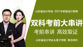 【山东省会计学会公益课】2021年初级会计职称考前串讲