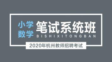 2020杭州教师招聘考试—小学数学笔试系统班