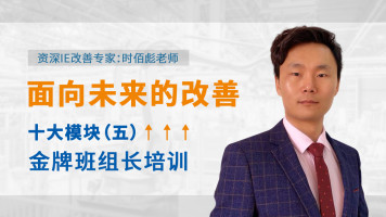 面向未来的改善【金牌班组长培训系列-五】时佰彪老师