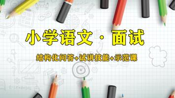 小学语文面试 2021年教师资格证 考前指导