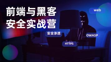 前端与黑客安全实战营