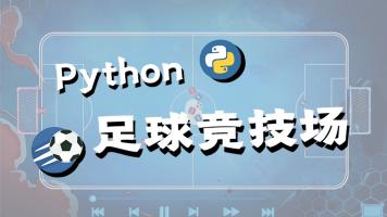 Python足球竞技场