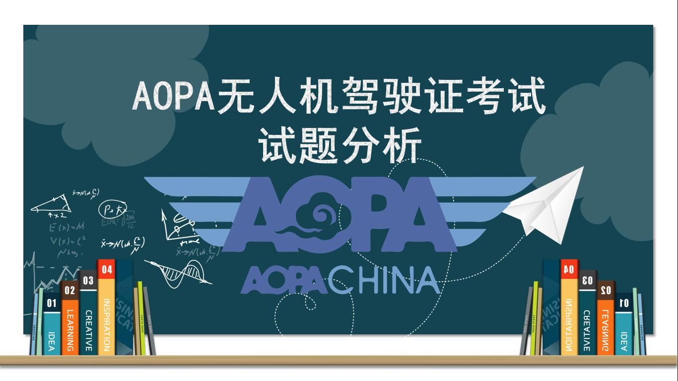 无人机AOPA考证试题分析