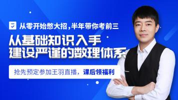 高考物理2020王羽【半年时间交付,考前三】加微信咨询:97975128