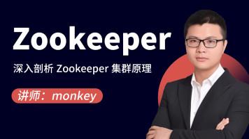 深入剖析Zookeeper集群原理【图灵学院】【monkey老师】