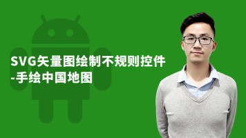 Android-SVG矢量图绘制不规则控件-手绘中国地图