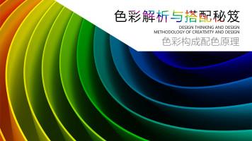 色彩解析与搭配秘笈 色彩构成与色彩配色与色彩原理【知知享】