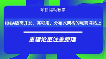 IDEA版高并发、高可用、分布式架构的电商网站(上)