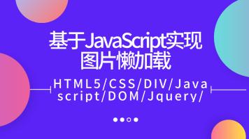 基于JavaScript实现图片懒加载HTML5/CSS/DIV/Jquery/【知了堂】