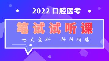 牙典教育-2022口腔执业/助理医师笔试试听课