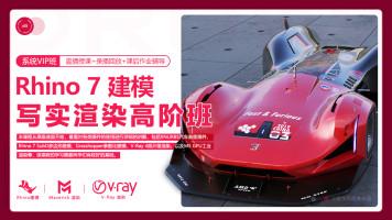 工业产品设计Rhino/ V-ray /MS犀牛建模渲染高阶班【卓尔谟教育】