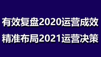 亚马逊运营——有效复盘2020,精准布局2021