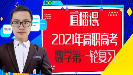 2021年高职高考数学第一轮复习/零基础/直播