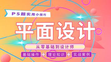 PS免费班 /基础篇/淘宝美工/+网店装修+PS设计 平面设计/基础篇
