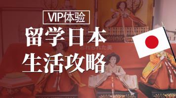 日本留学口语学习 祝你实现留日梦想【VIP体验课】