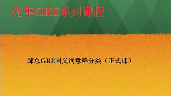 【GRE词汇】邹总同义词意群分类正式课