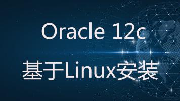 基于Linux环境的Oracle 12c数据库安装专题视频教程