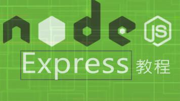Node.js进阶教程第二步(Express框架)