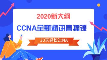 【官方推荐】2020版全新CCNA课程
