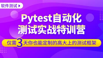 软件测试-Pytest自动化测试实战特训营-【特斯汀学院】