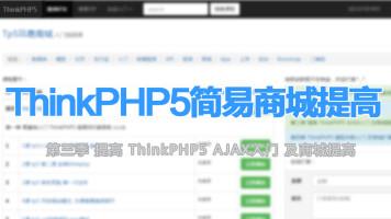 第三季 ThinkPHP5 AJAX零基础入门 及商城提高