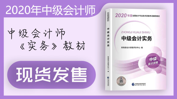 2020年中级会计师备考(教材单科任选)
