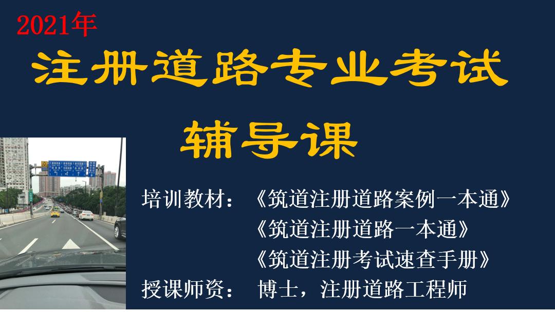 【筑道教育】2021年注册道路工程师考试免费公开课