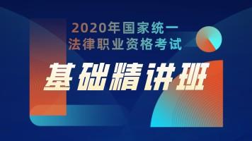 2020法考(司法考试)培训基础精讲-民法