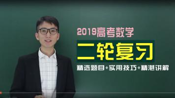 2019高考数学二轮复习