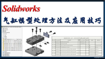 Solidworks外购标准件处理方法