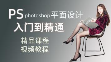 PS教程 photoshop入门到精通 平面设计0基础速成课程 自学教程