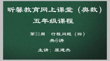 昕馨教育五年级奥数 第31周  行程问题(四)(共6讲)