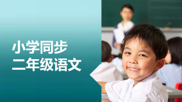 小学二年级语文