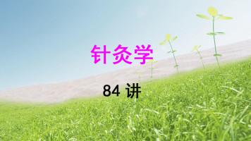湖北中医药大学 针灸学 王华 84讲