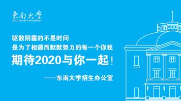 遇见东南——2020东南大学网络公开课