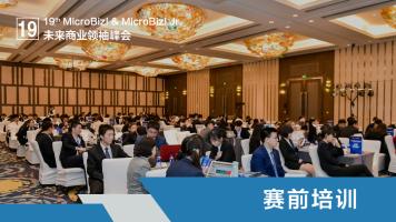 第十九届MicroBiz! 未来商业领袖峰会赛前培训
