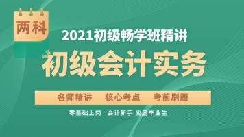 【上元网校】2021初级会计职称精讲班|初级会计实务+经济法基础