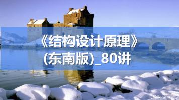 B194-《结构设计原理》_东南大学_80讲