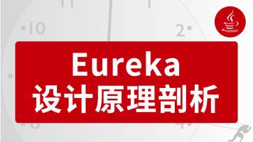Eureka底层原理微服务eureka基础架构java高级开发java架构师咕泡