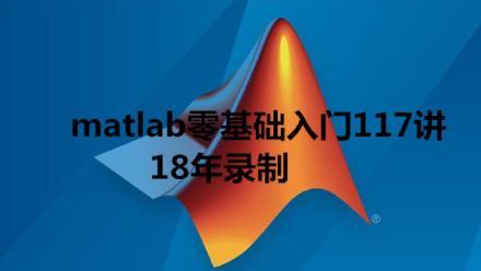 matlab零基础入门117讲19年新录制