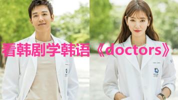 看韩剧学韩语《Doctors》金来沅朴信惠 韩语乐乐老师