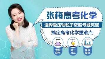 【张梅化学】2021高考选择题压轴离子平衡粒子浓度专项图像突破