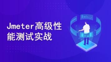 Jmeter高级性能测试实战