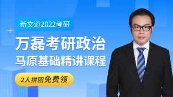 湖北新文道2022考研政治万磊马原基础课程精讲