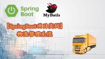 【SpringBoot项目实战】物流管理系统SpringBoot+Shiro+MyBatis