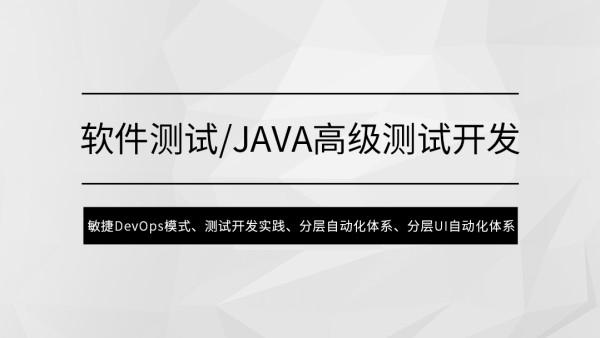 软件测试/Java高级测试开发【马士兵教育】