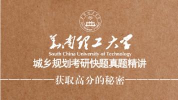 华南理工大学城乡规划快题精讲