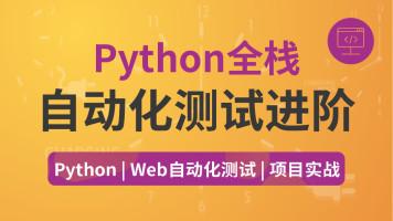 软件测试企业级实战提升进阶班,web/python自动化测试进阶_咕泡