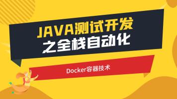 软件测试-Docker容器技术